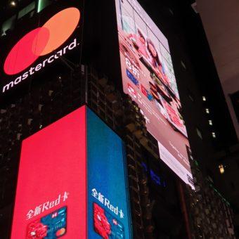 Building Advertising Hong Kong