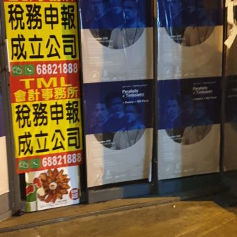 Flyposting Agency Hong Kong